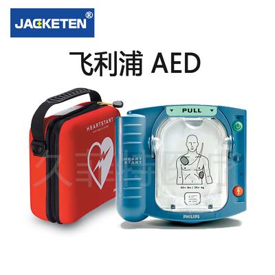 飞利浦HeartStart智能救心宝AED|家用自动体外除颤仪|美国原装进口